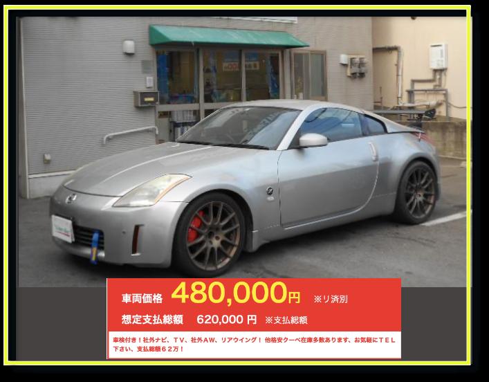 日産フェアレディZバージョンT480,000円 (税込)2002年式11.6万km