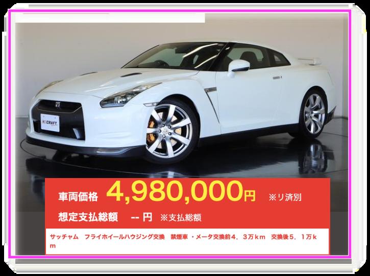 日産GT-Rベースグレード【中古車】4,980,000円 (税込)2008年9.4万km