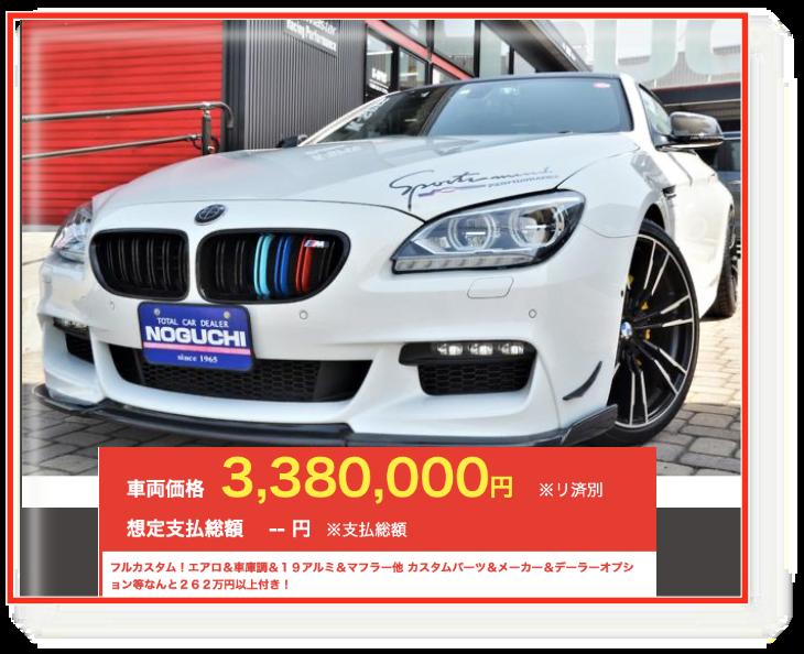BMW640iクーペMスポーツパッケージ2012年3.8万km車検なし